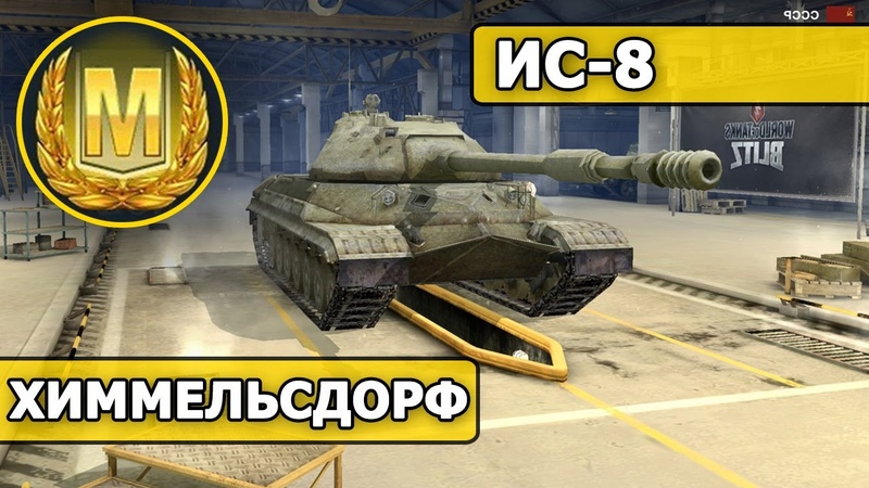 WoT Blitz МАСТЕР ИС 8 World of Tanks Blitz