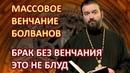 Как меня обманули на венчании / Массовое венчание болванов / Брак без венчания / о.Андрей Ткачёв
