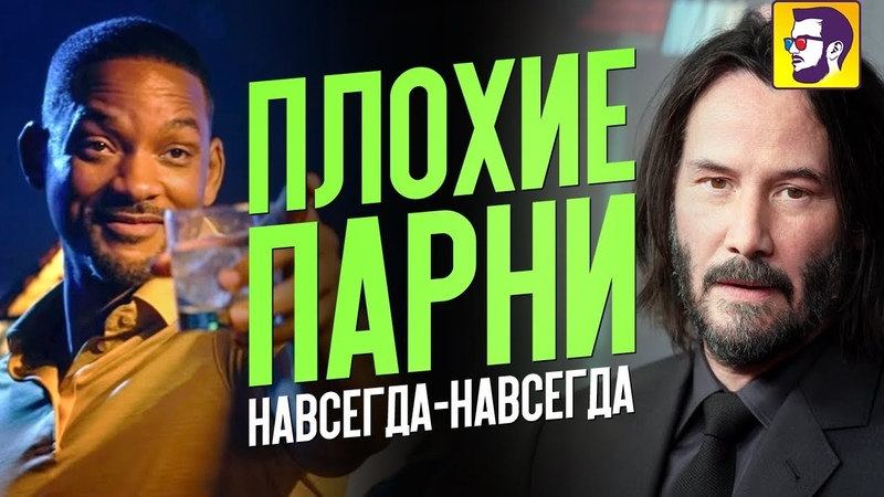 Плохие парни 4 Матрица 4 Холоп круче Мстителей Новости кино