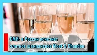 🔴 СМИ: в России исчезнет элитное шампанское Moet & Chandon