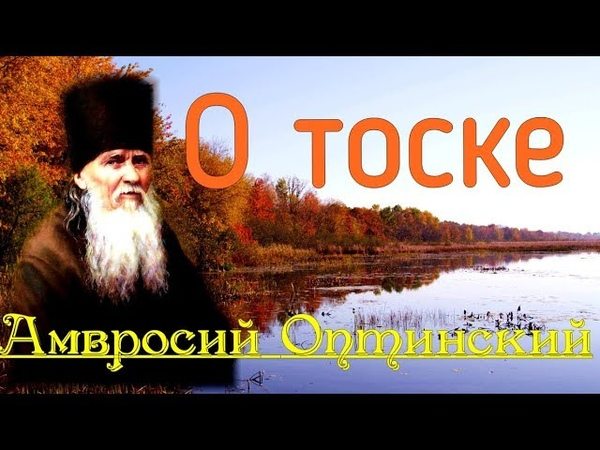 О тоске Амвросий Оптинский