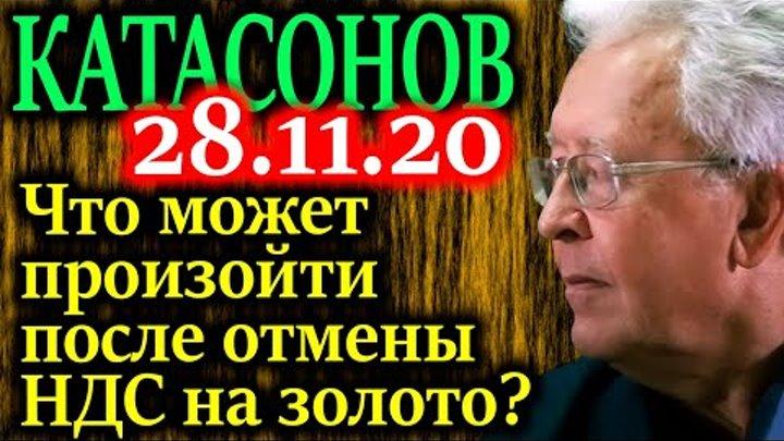 О странном отношении Минфина к золоту РФ 28 11 20