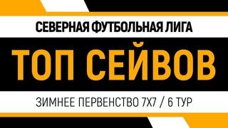 6 тур 7x7 Топ Сейвов