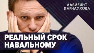 ⚡️Срочно | Реальный срок Навальному | Минюст обратился в суд | Лабиринт Карнаухова