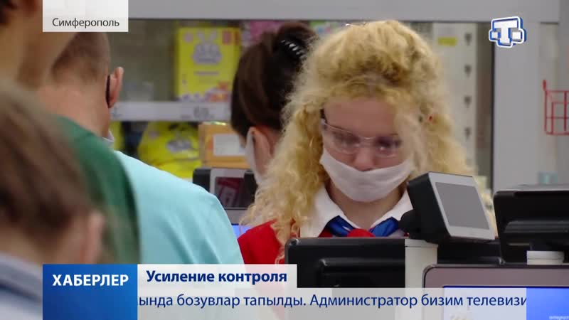 Соблюдение противоэпидемических норм проверили в одном из ТЦ Симферополя