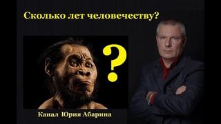 Юрий Абарин - Сколько лет человечеству?