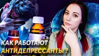 Вот как работают Антидепрессанты | DeeaFilm