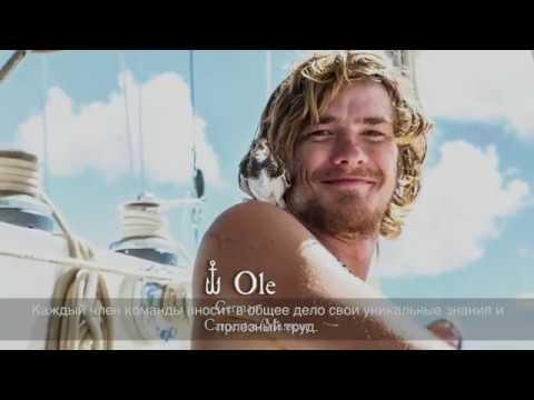 Морские бродяги Путешествие на край света Sea Gypsies