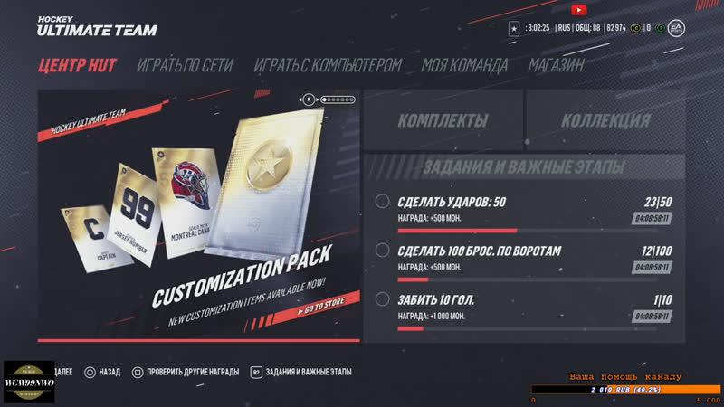 NHL 19 возвращение в BullSh*tHUT 18