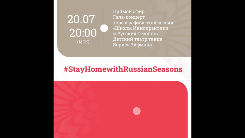 Stay Home with Russian Seasons