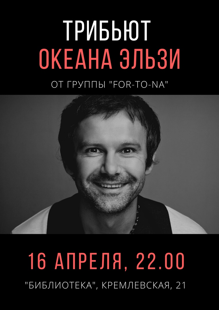 Афиша Казань Океан Эльзи tribute show / Казань / 16 апреля