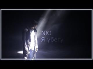 NЮ - Я убегу I клип #vqMusic (НЮ, Николаенко Юрий)
