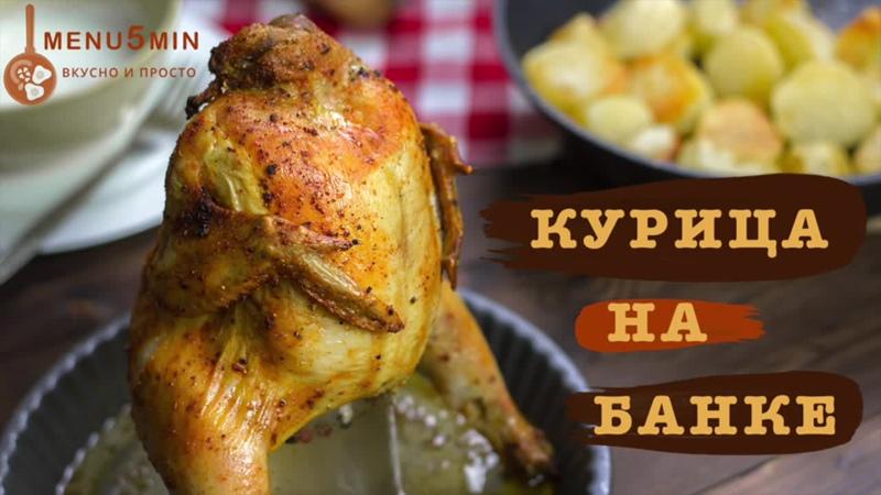 Курица на банке в духовке. Простой пошаговый рецепт | menu5min