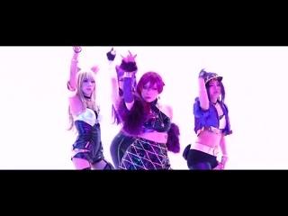 [LOL_COS_MV] K_DA - POP_STARS League of Legends COSPLAY MV (Cosplay cover)