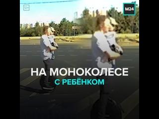 На моноколесе с ребёнком — Москва 24