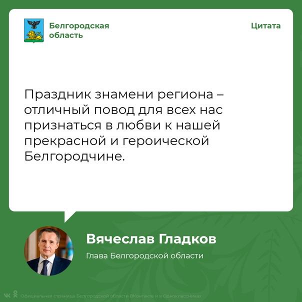 Сегодня День флага Белгородской области.  #31регион #белгородскаяобласть #цитатадня Белгород