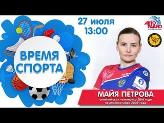 #ВремяСпорта - Майя Петрова