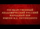 Хор имени М.Е. Пятницкого Хабаровск