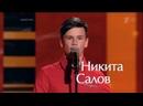 Никита Салов – «Распрягайте, хлопцы, коней» - Голос.Дети - Сезон 8