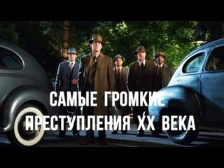 #VKLIVE Самые громкие преступления и процессы 20-го века. vol.1  Большое ограбление поезда
