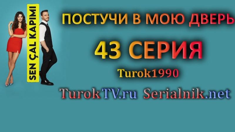 ПВМД сорок третья серия Turok1990 смотреть онлайн