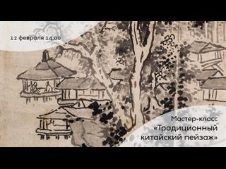"""онлайн мастер-класс """"Традиционный китайский пейзаж"""""""
