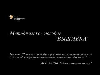 """Методическое пособие """"ВЫШИВКА"""""""