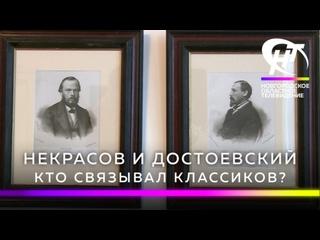 В Чудове открылась экспозиция о взаимоотношениях Некрасова и Достоевского