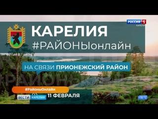 Глава Карелии Артур Парфенчиков проведет онлайн-встречу по социально-экономическому развитию Прионежского района