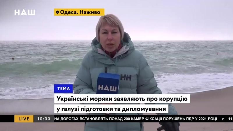 Українські моряки обурені корупцією у галузі підготовки та дипломування. НАШ 11.
