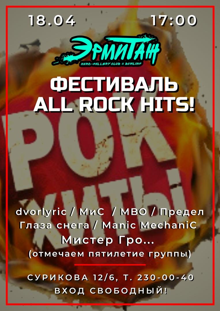 Афиша Красноярск ALL ROCK HITS / 18.04 / ЭРМИТАЖ