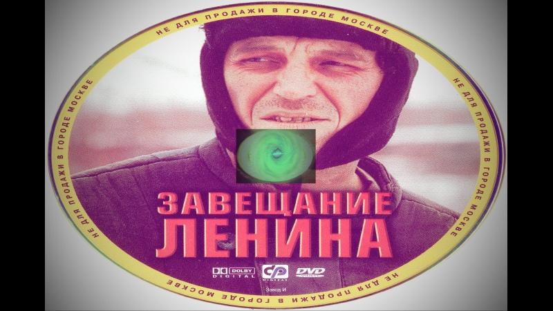 Наше кино Завещание Ленина