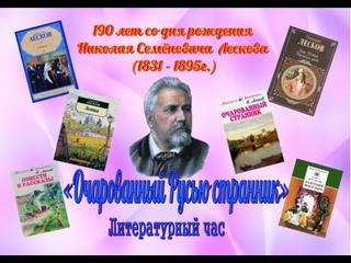 Литературный час «Очарованный Русью странник»