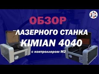 Подробный обзор лазерного станка Kimian 4040 с контроллером  М2