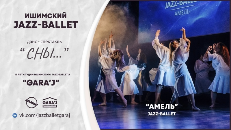 Ишимский JAZZ BALLET Амель