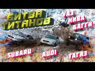 Offroad БИТВА титанов! SUBARU против AUDI и УАЗ против НИВЫ