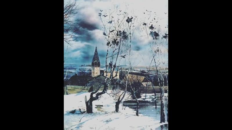Ожившие картины, А. К. Саврасов - Грачи прилетели