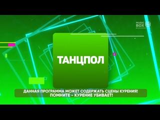 Танцпол (Music BOX Russia, май 2021)