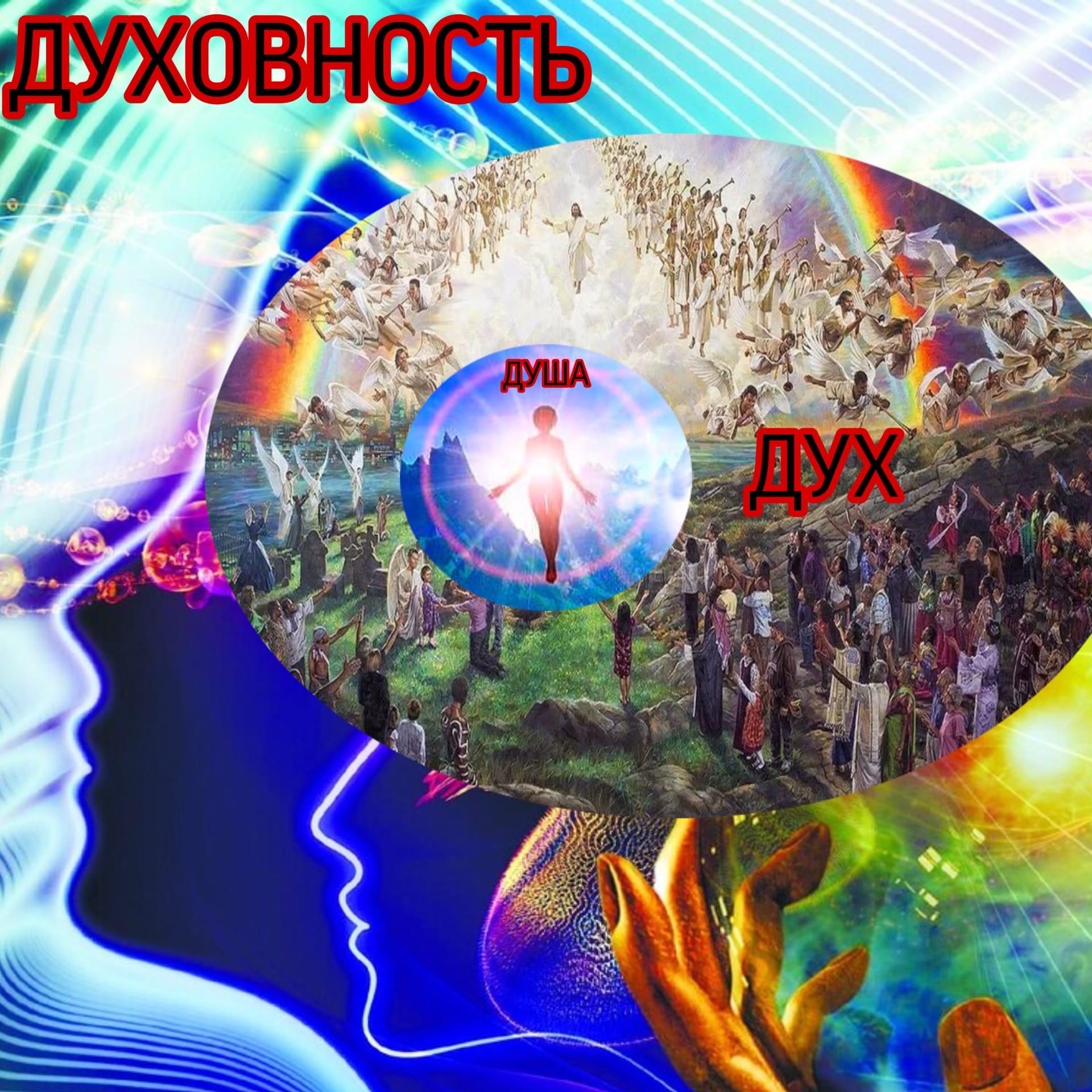 Дух, душа и духовность нематериальная основа жизни