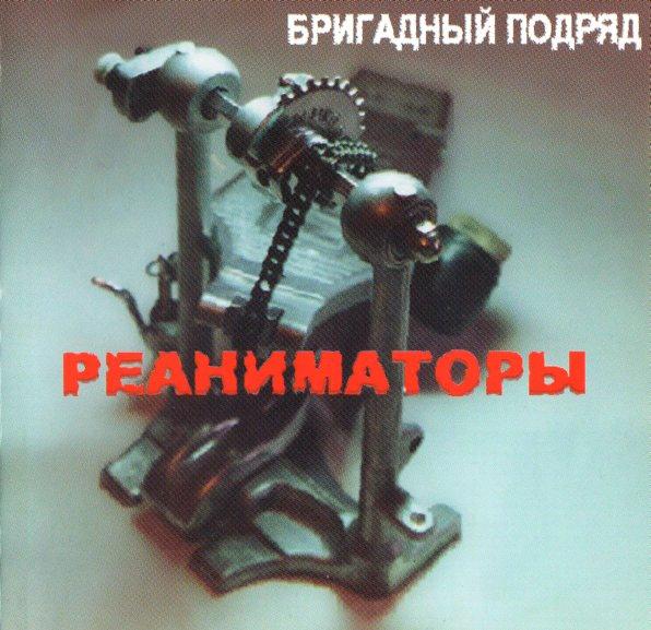 Бригадный Подряд album Реаниматоры