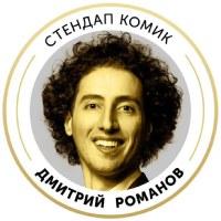 Фотография профиля Дмитрия Романова ВКонтакте