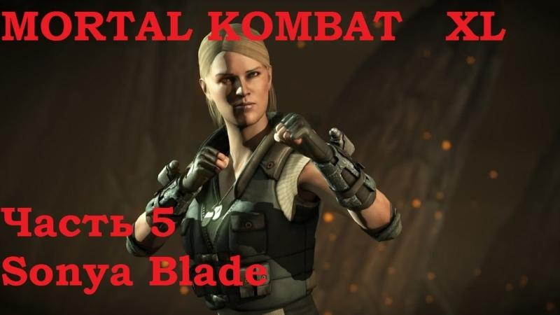 Mortal Kombat XL Смертельная битва Часть 5 Sonya Blade Соня Блэйд