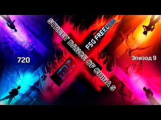 [Street Dance of China 3] Эпизод 9 (full 720) (рус.саб.)