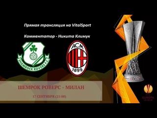 Шемрок - Милан. Прямая трансляция на русском.