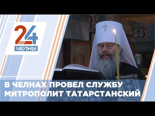 Митрополит Казанский и Татарстанский Кирилл провел службу в Челнах