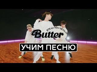 Учим песню BTS - 'Butter (feat. Megan Thee Stallion)'