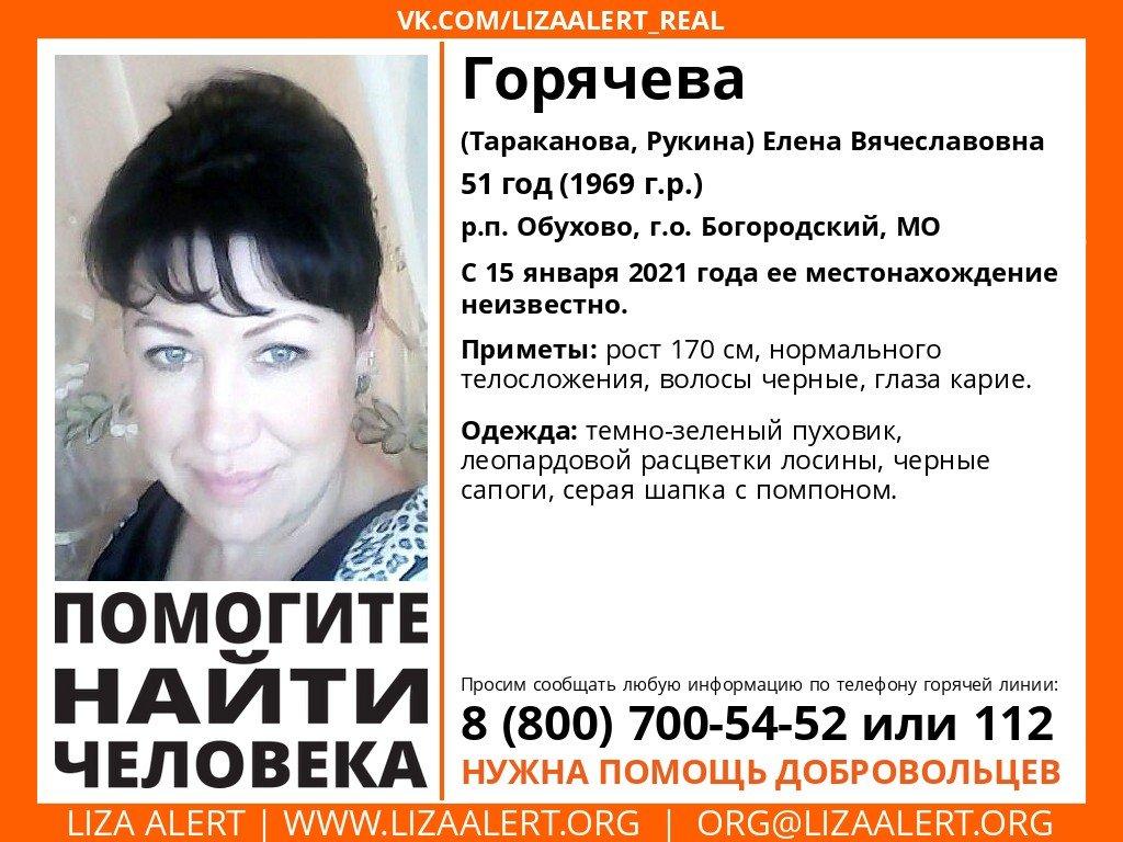 Внимание! Помогите найти человека! Пропала #Горячева Елена Вячеславовна , 51 год, р