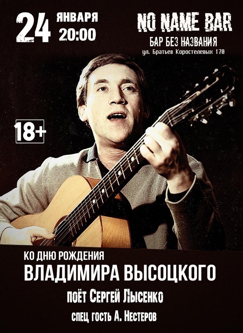 Афиша С днём рождения,В.Высоцкий!/24.01/Самара