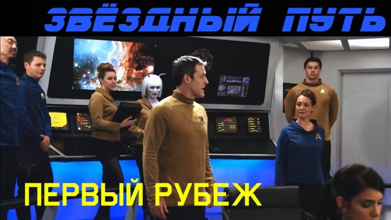 Звёздный путь Первый рубеж 2020