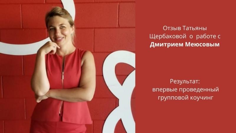Отзыв Татьяны Щербаковой о работе с Дмитрием Меюсовым